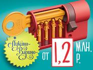 ЖК «Лукино-Варино» Успейте купить по выгодной цене